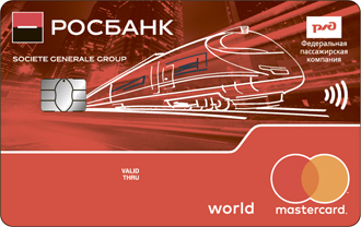 РЖД– РОСБАНК – Mastercard World Contactless