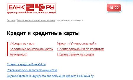 Банк24 ру