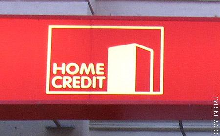 Руководство Банка Хоум Кредит
