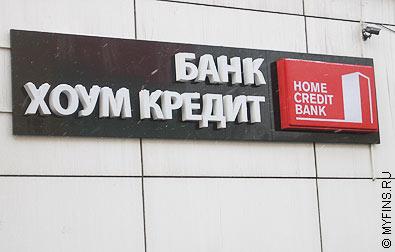 шутер хоум кредит банк в воронеже вклады объявления