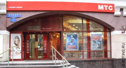 открытие офиса мтс фото: