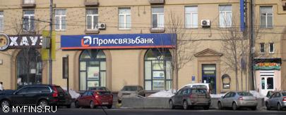 Промсвязьбанк в Казани оформляет кредитные карты на улице Назарбаева