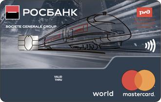 РОСБАНК-РЖД-Mastercard