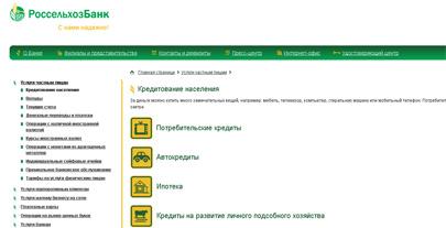 россельхозбанк скачать программу клиент банк - фото 4