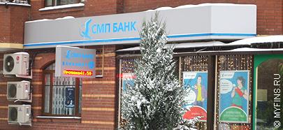 Смп банк челябинск кредит ставки