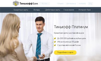 По дебетовым картам Тинькофф Банка появился овердрафт