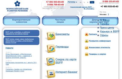 Кредиты ВБРР - процентные ставки и условия получения