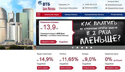 ВТБ снизил ставки повсей линейке потребкредитов