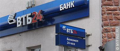 банк втб 24 руководство банка