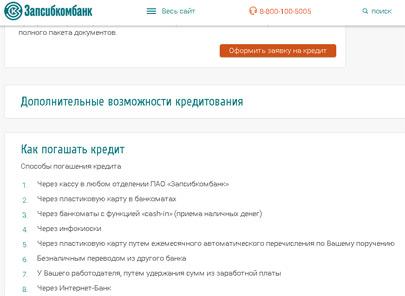 ОПЛАТА РЕНЕССАНС КРЕДИТ - cbkgru