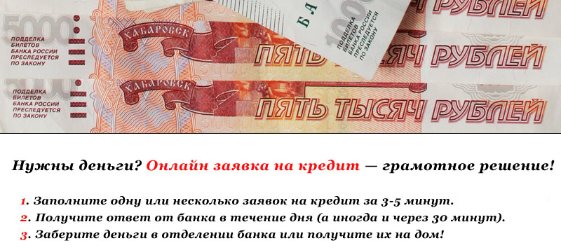 Срочно взять онлайн займ в Казахстане, быстрые займы